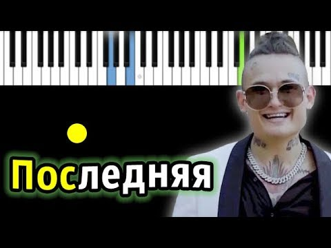 MORGENSHTERN - последняя | Piano_Tutorial | Разбор | КАРАОКЕ | НОТЫ + MIDI