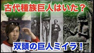 古代種族〝巨人〟は存在したのか!?双頭の巨人族ミイラ thumbnail