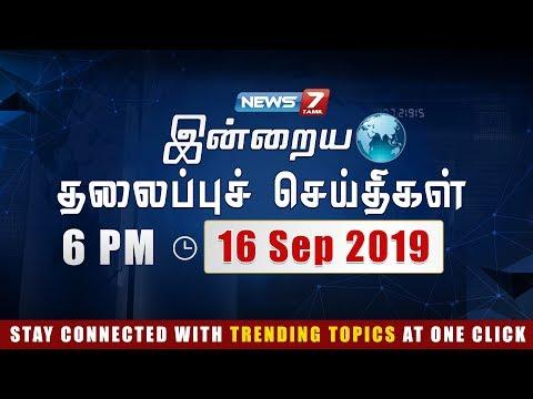 Today Headlines @ 6PM | இன்றைய தலைப்புச் செய்திகள் | News7 Tamil |  Evening Headlines |  16-09-2019