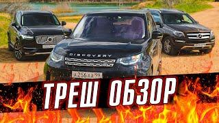 Land Rover Discovery 5, Volvo XC90 или Mercedes GL | Тест-драйв и обзор|Какой авто БУ...
