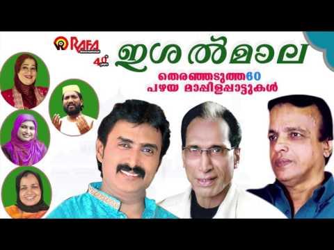 ISHALMALA | Malayalam Super Hit Romantic Audio Album | Audio jukebox | new upload 2016