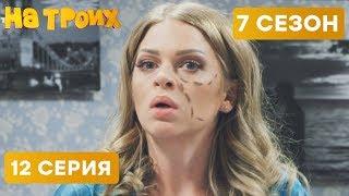 ПЛАСТИЧЕСКАЯ ОПЕРАЦИЯ В СПАЛЬНЕ - На Троих 2020 - 7 СЕЗОН - 12 серия | ЮМОР ICTV
