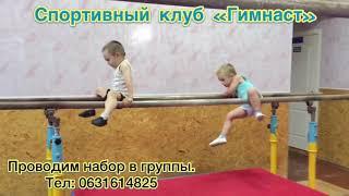 Спортивный клуб «Гимнаст»
