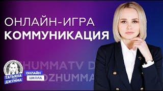 """Трейлер онлайн-игры """"КОММУНИКАЦИЯ"""""""