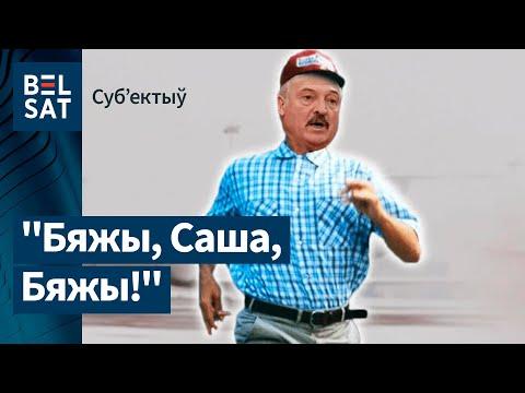 Лукашэнка рыхтуецца ўцякаць.