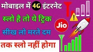 मोबाइल में 4G #Internet स्लो है तो ये ट्रिक सीख लो रॉकेट से भी तेज चलेगा Net