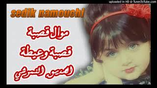 gasba rakrouki sedik namouchiTrack19 الصديق النموشي احلي موال قصبة وعيطة