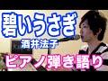 『碧いうさぎ』酒井法子 ピアノ弾き語り_大場唯(aoi usagi)