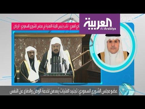 تفاعلكم: عضو مجلس شورى سعودية تطالب بتجنيد النساء وزميلها يرد عليها  - 17:22-2018 / 2 / 15