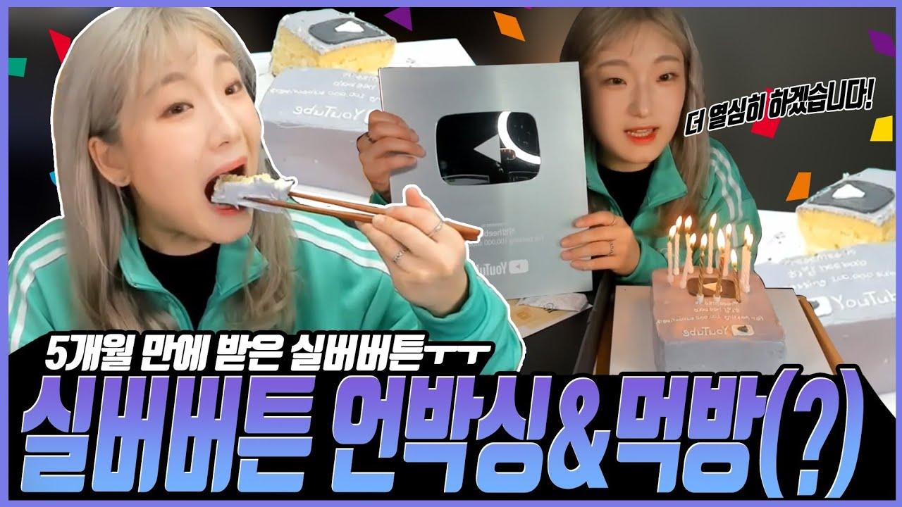5개월 만에 도착한..실버버튼 언박싱&실버버튼 먹방 korean mukbang eating show히밥