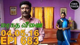 Marakatha Veenai 04.05.2016 Sun TV Serial