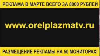Реклама на мониторах за 8000 рублей (www.orelplazmatv.ru)(PLAZMA TV - это: ✓ Реклама на маршрутных такси. ✓ Изготовление витрин из оргстекла. ✓ Производство изделий..., 2016-02-29T13:58:20.000Z)