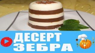 Творожный десерт зебра ко дню святого Валентина