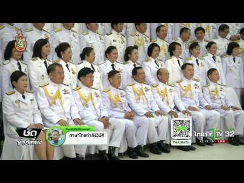 ย้อนหลัง ขีดเส้นใต้เมืองไทย : กางแผนปรับลดทหารชั้นนายพล | 29-07-59 | ชัดข่าวเที่ยง | ThairathTV