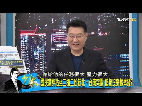 國民黨評估「坐二搶二」盼新北、台南突圍!藍營沒樂觀本錢?少康戰情室 20190128