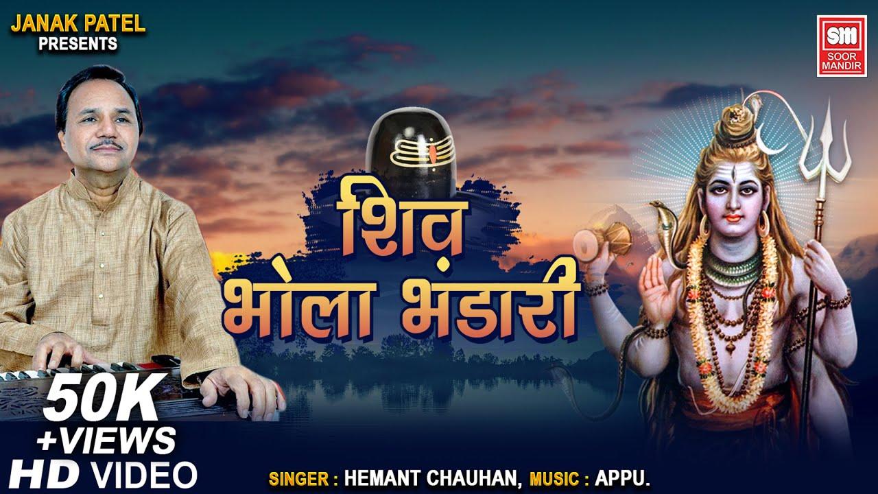 Shiv Bhola Bhandari Sadhu : शिव भोला भंडारी || Shiv Bhajan || Hemant Chauhan : Soormandir