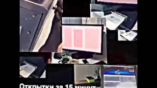 видео Где распечатать поздравительные открытки на заказ? В Графикс В