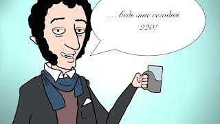 220 лет со дня рождения А.С. Пушкина