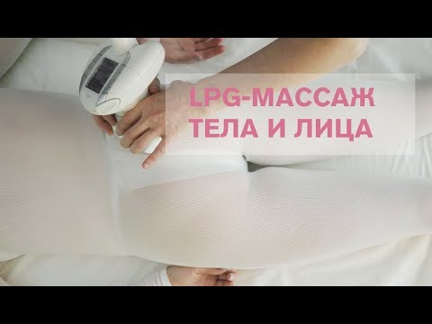 LPG-массаж тела и лица (лпджи массаж, Integral6)