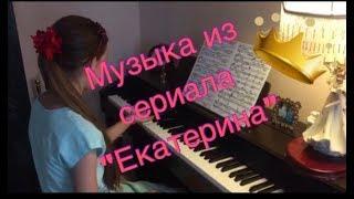 Музыка из сериала Екатерина. Взлёт—«Великая любовь»