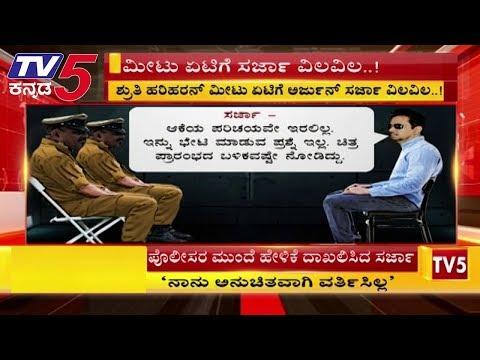 ಪೊಲೀಸರ 20ಕ್ಕೂ ಹೆಚ್ಚು ಪ್ರಶ್ನೆಗಳಿಗೆ ಸರ್ಜಾ ಉತ್ತರ ಏನ್ ಗೊತ್ತಾ? |MeToo Kannada | Arjun Sarja |TV5 Kannada