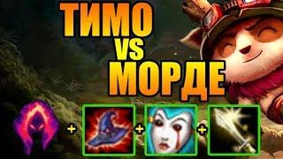 ТИМО против Мордекайзера!!! Контроль и доминирование! Ранкед S9