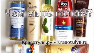 Шампунь. Лучший шампунь для волос. Шампунь отзывы.  Какими шампунями пользуетесь?