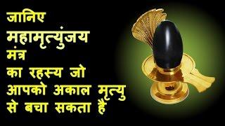 जानिए महामृत्युंजय मंत्र का रहस्य जो आपको अकाल मृत्यु से बचा सकता हैmahamrityunjaya mantra
