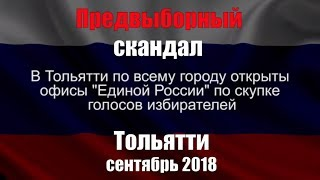 Горожане открыто выражают недовольство  подкупом в пользу ЕР. Предвыборный скандал в Тольятти!