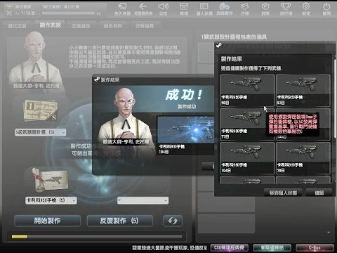 Counter-Strike Online-新武器製作系統 VS 卡利科950手槍 (成功率100%工法)