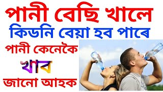 health benefits of water || পানী বেছিকৈ খালে কিডনি বেয়া হব পাৰে! Dr Haris Well future