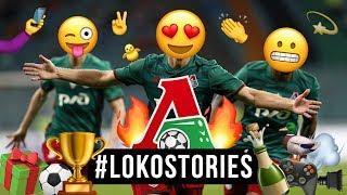 LokoStories №19. Лучшие моменты сезона