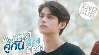 [Eng Sub] เพราะเราคู่กัน 2gether The Series | EP.11 [2/4]