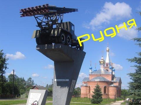 город Рудня Смоленская область 9 апреля 2017 г.