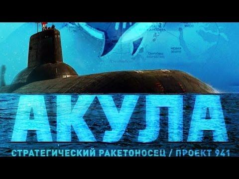 «Про Подводные Лодки Док Фильмы» / 2005