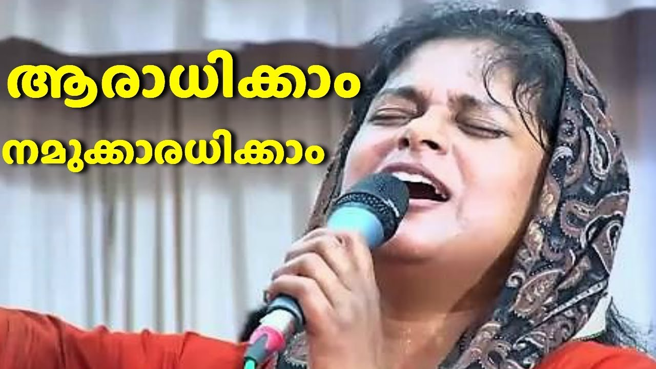 Aradhikkam Namukkaradhikkam | Sis. Persis John [Malayalam Christian Song]