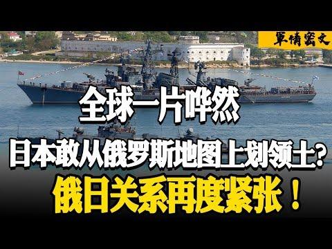 全球一片嘩然,日本敢從俄羅斯地圖上劃領土?安倍這次太大膽了!俄日關係再度緊張!