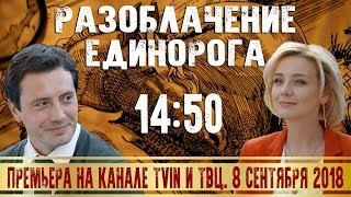 Разоблачение единорога - премьера на канале TVIN и ТВЦ (трейлер)