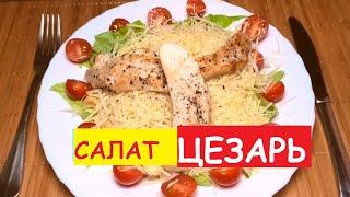 Салат ЦЕЗАРЬ с курицей ИДЕАЛЬНЫЙ рецепт, ОЧЕНЬ вкусный
