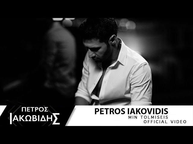 Πέτρος Ιακωβίδης - Μην Τολμήσεις   Petros Iakovidis - Min Tolmiseis (Official Music Video HD)
