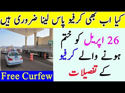 important Curfew News Saudi Arabia Lockdown Curfew Pass Update | Every Thing Easy