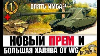 НОВЫЙ ПРЕМ И ХАЛЯВА ОТ WG! БЕСПЛАТНОЕ ЗОЛОТО И ДНИ ПРЕМА в World of Tanks!