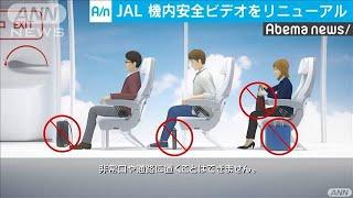 JAL機内ビデオ13年ぶり刷新 歌舞伎役者も登場(19/08/23)