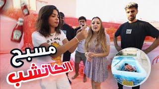 لا تطيح بالمسبح الغلط ❌ مع يوتيوبرز دبي