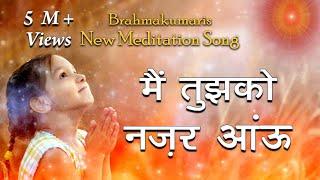 Brahmakumaris New Meditation Song   Mai Tujhko Nazar Aau   Sadhna Sargam   Best Meditation Song  