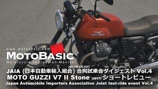 V7 II Stone (MOTO GUZZI/2017) バイク試乗ショートインプレ・レビュー・JAIA合同試乗会 Vol.4 MOTO GUZZI V7 II Stone TEST RIDE