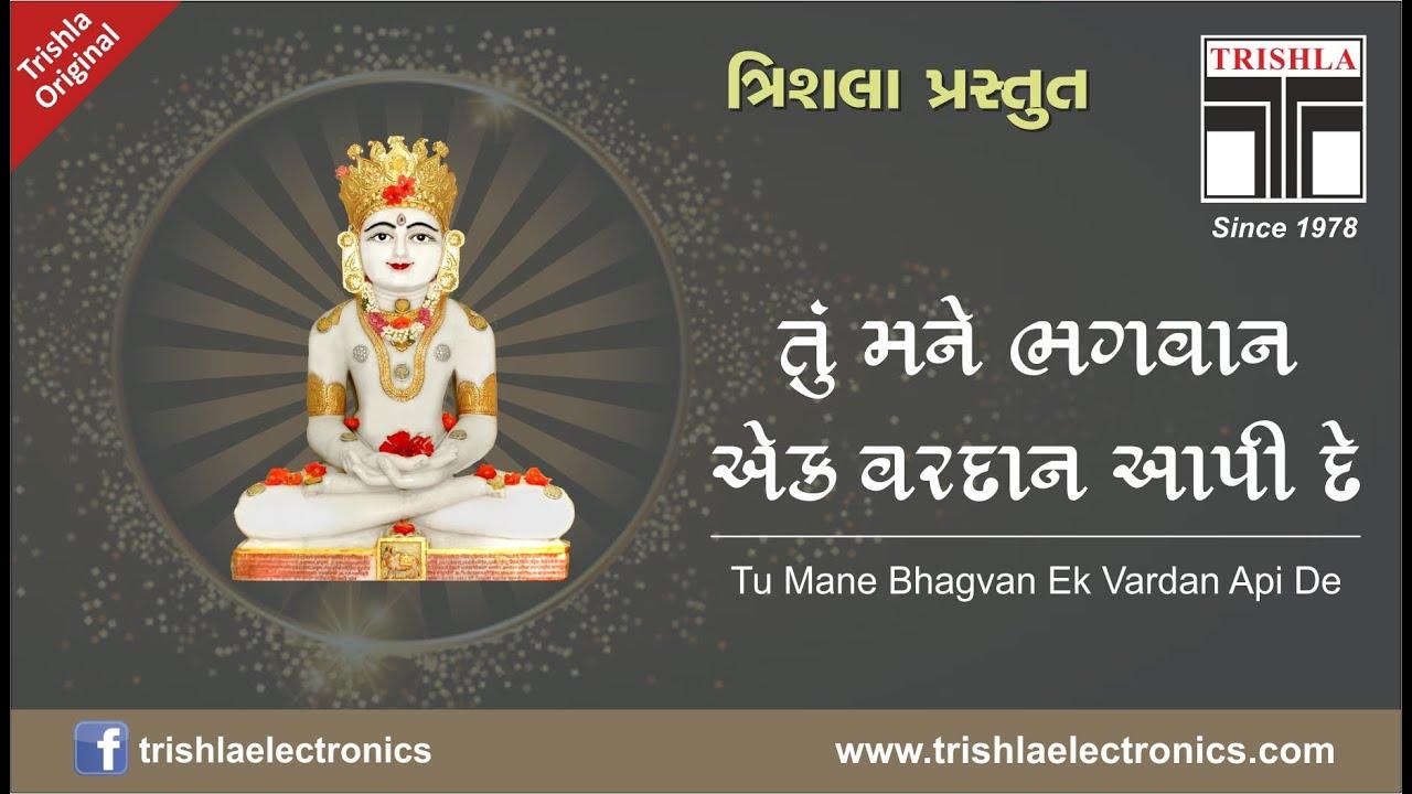 Tu Mane Bhagvan Ek Vardan Api De - Top Jain Stavan - Trishla Original -