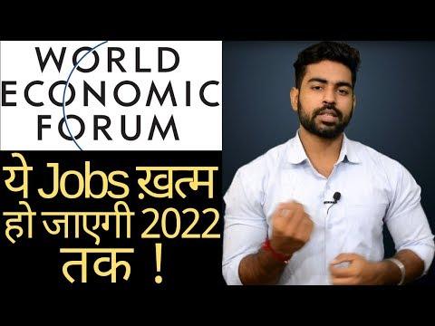 ये Jobs Future में  ख़त्म हो जाएगी ! | World Economic Forum Latest Report | Must Watch