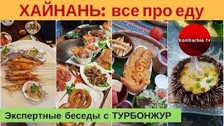 ХАЙНАНЬ Еда китайская кухня цены питание в отеле Экспертные беседы с ТурБонжур