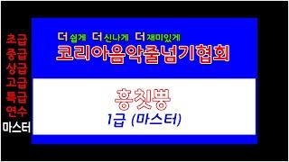 코리아음악줄넘기협회 연수 흥칫뿡 (대전줄넘기,대전음악줄…